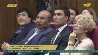 В Казахстане разработают карту сакральных объектов страны