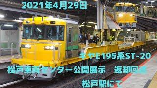 2021年4月29日キヤE195系ST-20編成 松戸車両センター公開返却 松戸にて
