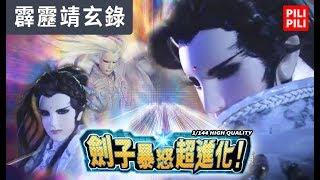 霹靂靖玄錄下闋03:劍子暴怒超進化!