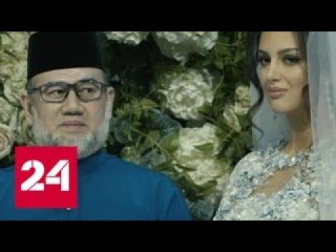 Король Малайзии женился