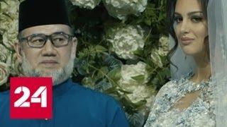 Король Малайзии женился на победительнице конкурса