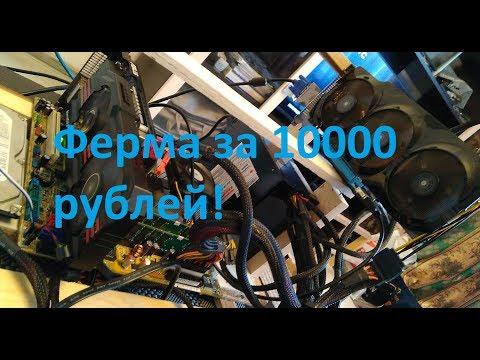 Майнинг. Ферма за 10000 рублей!