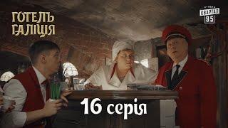 Готель Галіція / Отель Галиция, 16 серия   комедийный сериал 2017