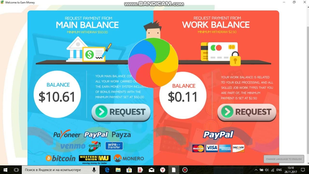 Автоматический Супер Заработок |  Earn Money НОВЫЙ АВТОМАТИЧЕСКИЙ ЗАРАБОТОК