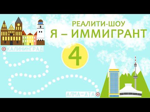 #4 Получение в МФЦ справки об отсутствии недвижимости в Калининградской области | «Я – Иммигрант»