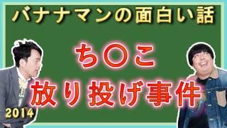 山崎夕貴アナにパンティをプレゼント。バナナマンの面白い話 計画は成功...
