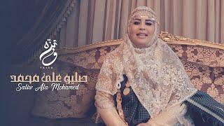 Faiza Mahressi - Saliw Ala Mouhamed  | صليو على محمد