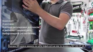 Обзор: колпаки на колеса SKS R15 326 kolpak.com.ua