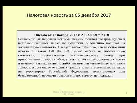 05122017 Налоговая новость о НДС при благотворительности / VAT on charity activities