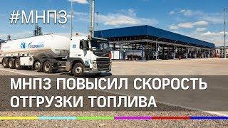 На Московском НПЗ запустили современный терминал отгрузки топлива