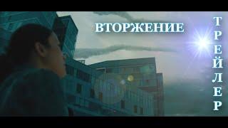 смотреть фильм вторжение 2020 премьеры января месяца 2020 года фантастика тизер трейлер