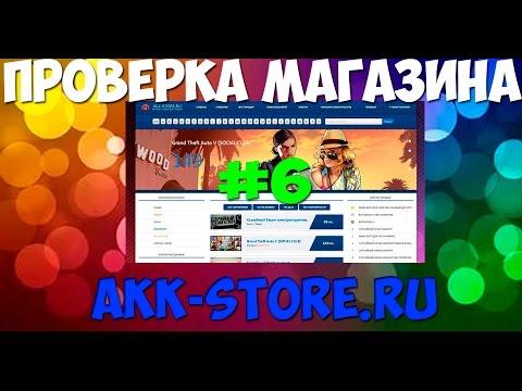 Проверка магазина #6(Acc-Store.ru)