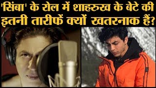 Shahrukh के बेटे Aryan Khan की आवाज The Lion King teaser में एकदम पापा जैसी लग रही है | Mufasa Simba