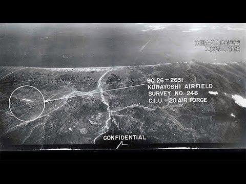 丸見えだった「秘匿飛行場」戦争末期、米軍が倉吉空撮