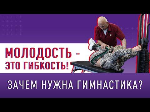 МОЛОДОСТЬ - ЭТО ГИБКОСТЬ! !Зачем нужна гимнастика?