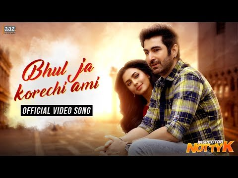 Bhul Ja Korechi Ami Video Song | Inspector...
