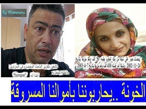 Belkeziz Aminatou haidar الخونة ..يحاربوننا بأموالنا المسروقة