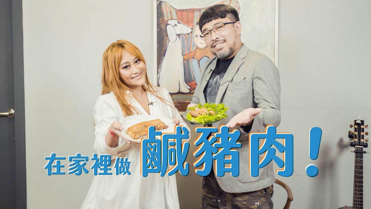 JiaJia 家家 [ 煮動防疫 ]在家裡特別企劃- 烤鹹豬肉(演唱:太陽)