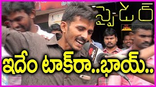 Mahesh babu fan reaction after watching spyder movie | review/public response