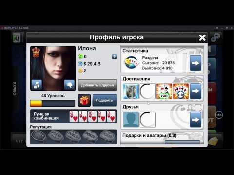 Poker Jet  Досмотреть до конца там инструкция!!!
