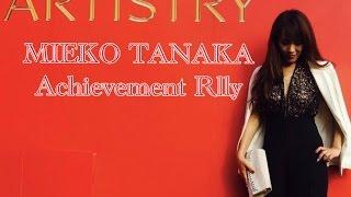 田中  美恵子NewDiamond Achivement Rally Opening 田中美絵子 検索動画 6