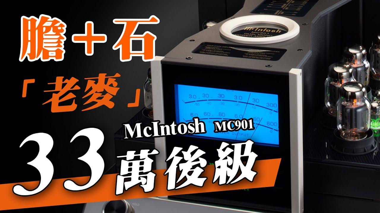 【音響技術】McIntosh MC901 非同凡響的膽石同體Monoblock|鍾啟源、披頭、大草