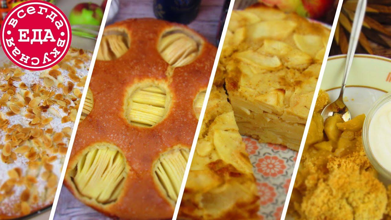 Самые вкусные пироги с яблоками. Рецепты, проверенные временем!