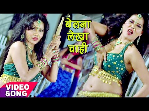 बेलना लेखा चाही - Samadhi Pahunama - Lagi Na Chhute Rama - Pawan Singh - Bhojpuri Hot Songs 2017