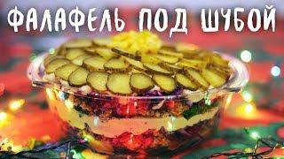 Новогодние рецепты. Фалафель под шубой (веган)