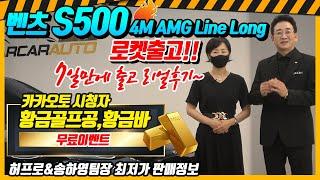 [허프로&송하영팀장] 벤츠 s500 Long 4…