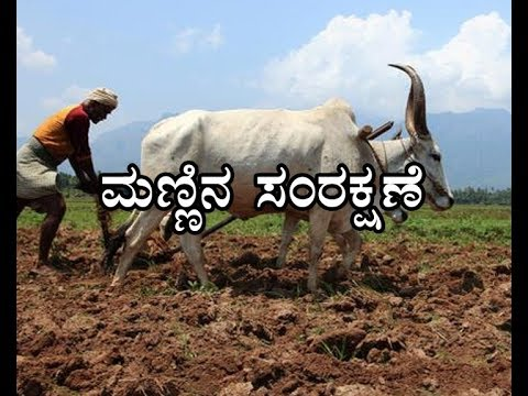 Soil conservation-ಮಣ್ಣಿನ ಸಂರಕ್ಷಣೆ