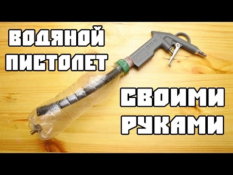 видео: Водяной пистолет своими руками