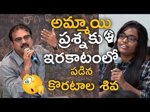 అమ్మాయి అడిగిన ప్రశ్నకు ఇరకాటంలో పడిన కొరటాల శివ l  Mahesh Babu- KTR Interview l Koratala Siva