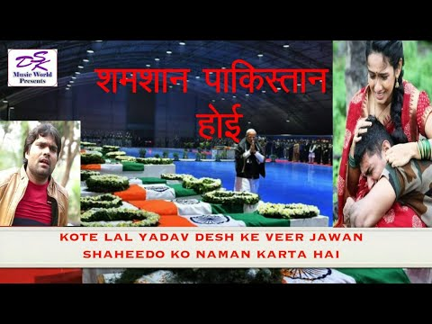 मुंहतोड जवाब देने वाला song  -singer kotelal-Preeti Raj-ka jabardast pulnama पूलवामा deshbhakti song