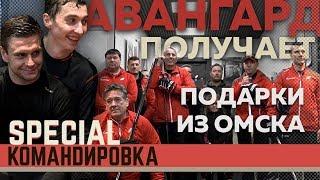 """""""Командировка"""" Special: """"Авангард"""" получает подарки из Омска"""