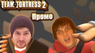 Team Fortress 2 (промо)