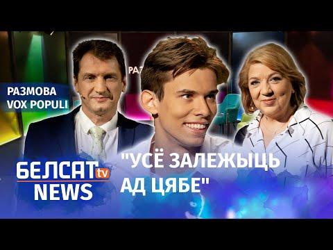 Ці здолеюць перамагчы Лукашэнку? | Смогут ли победить Лукашенко?
