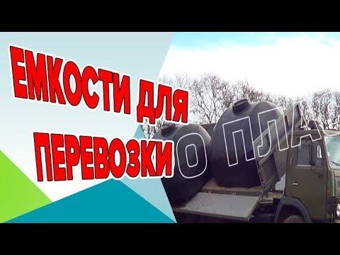 Емкость  для транспортировки/перевозки воды, КАСа  5 тонн Евро Пласт