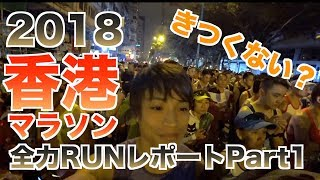 『NO RUNNING NO LIFE』 2018香港国際マラソンついに実走! 飛び交う中...