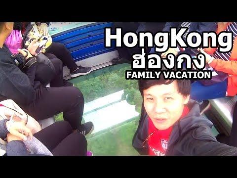 # Diary Family Trip EP.14 |HongKong Vacation 1/4