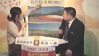 第149回 平成25年5月27日放送 北海道旅客鉄道株式会社・旭川支社・営業販売グループ 菊池一史さん