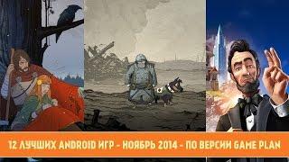 12 ЛУЧШИХ ANDROID ИГР - НОЯБРЬ 2014 - ПО ВЕРСИИ GAME PLAN