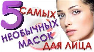 5 самых необычных масок для лица Необычные маски для омоложения кожи