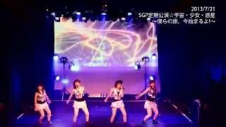 2013年7月21日(日) the DOORS(初台)で行われた【SGP定期公演☆宇宙・...