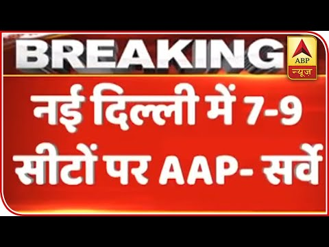 Delhi Final Opinion Poll: 7-9 Seats For AAP From New Delhi Constituency | ABP News