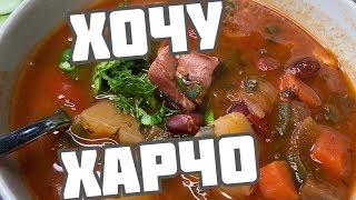 Харчо по-грузински. Как приготовить суп харчо пошаговый видео рецепт