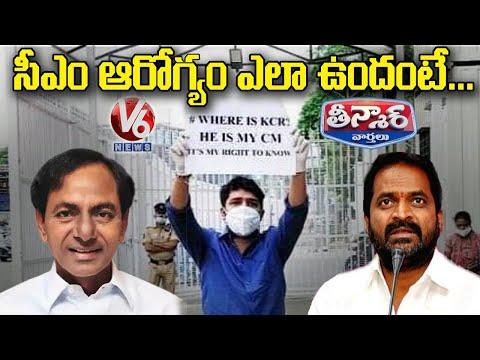 Where Is CM KCR : Congress Leaders Files Complaint On CM KCR Missing | Teenmaar News | V6 News