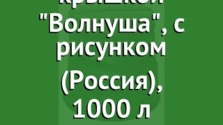 Компостер с крышкой Волнуша, с рисунком (Россия), 1000 л обзор ВЛ001 бренд производитель