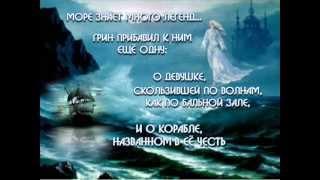 Грин А. Бегущая по волнам