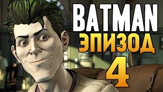 Batman: The Telltale Series - Эпизод 4 - Страж Готэма